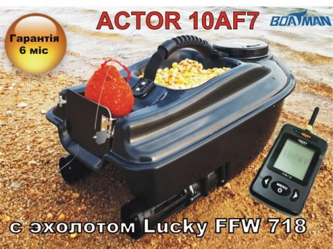 Boatman ACTOR 10AF7 с эхолотом Lucky FFW718